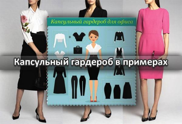 капсульный гардероб - примеры
